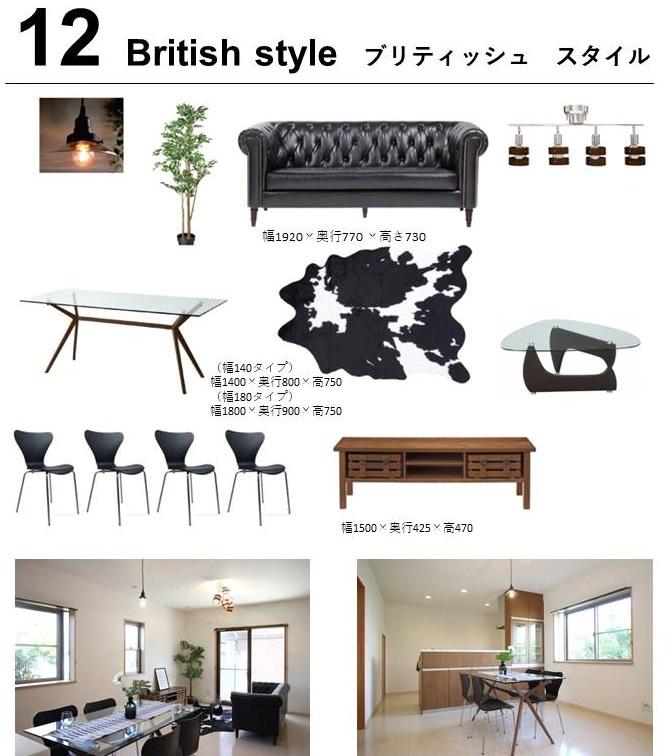 新築一戸建て家具セット12