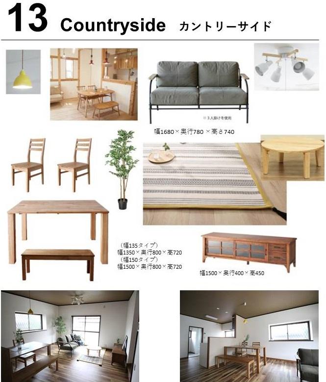 新築一戸建て家具セット13
