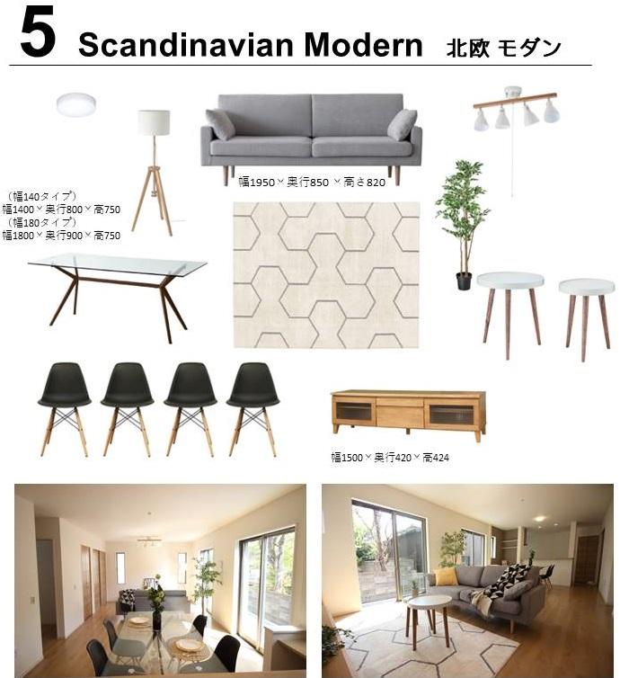 新築一戸建て家具セット5
