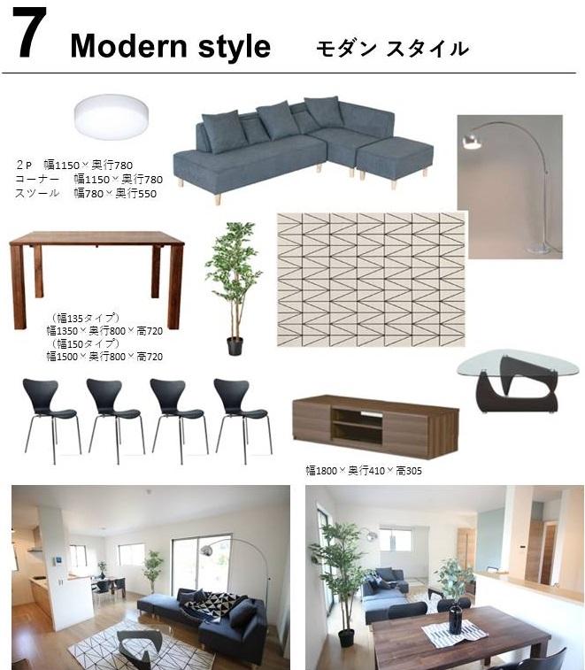 新築一戸建て家具セット7
