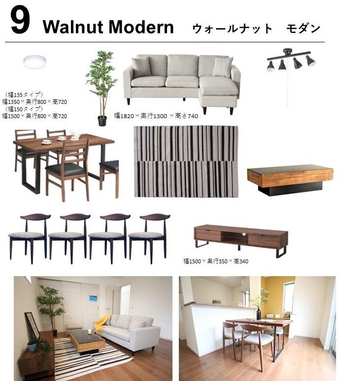 新築一戸建て家具セット9