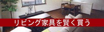 新築に家具セット