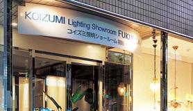 コイズミ照明 福岡ショールーム