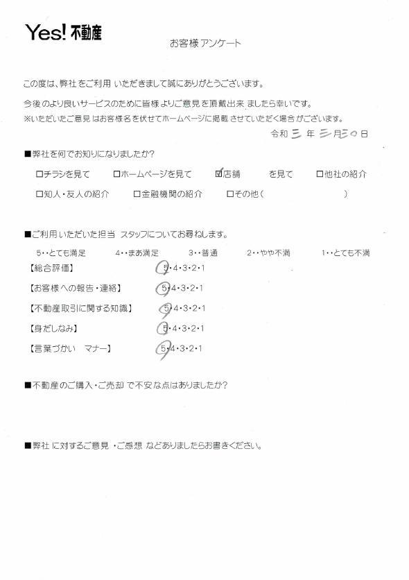 福岡市南区井尻マンションご購入アンケート