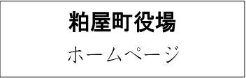 粕屋町役場ホームページ