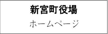 新宮町ホームページ