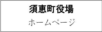 須恵町役場ホームぺージ