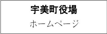宇美町役場ホームページ
