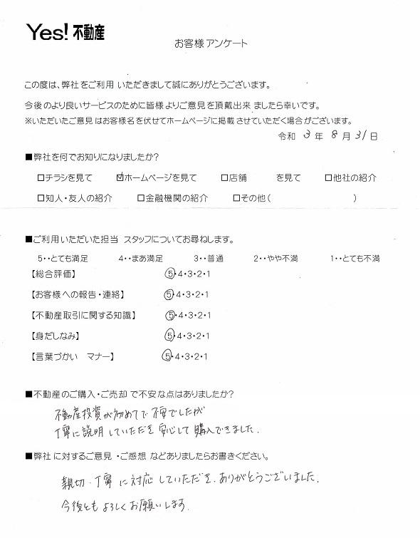 福岡市中央区の区分マンション(投資用)ご購入アンケート