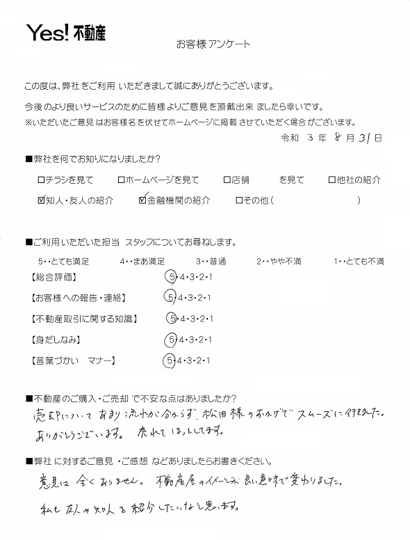 福岡市中央区の区分マンション ご売却アンケート