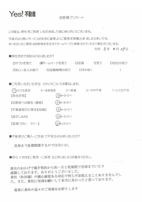 福岡県那珂川市の土地ご売却アンケート